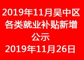 2019年11月吴中区各类就业补贴新增公示