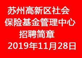 苏州高新区(虎丘区)社会保险基金管理中心招聘简章