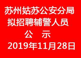 苏州姑苏公安分局拟招聘辅警人员公示