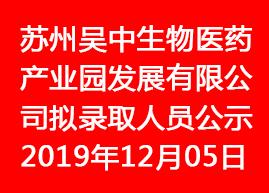 苏州吴中生物医药产业园发展有限公司拟录取人员公示
