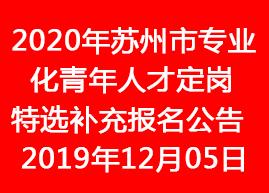 2020年苏州市专业化青年人才定岗特选补充报名公告