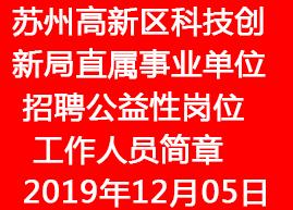 苏州高新区(虎丘区)科技创新局直属事业单位招聘公益性岗位工作人员简章