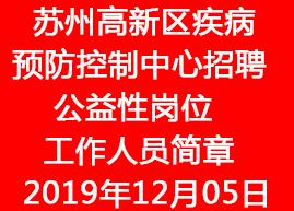 苏州高新区(虎丘区)疾病预防控制中心招聘公益性岗位工作人员简章