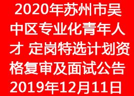 2020年苏州