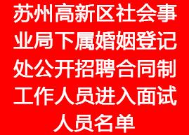 苏州高新区(虎丘区)社会事业局下属婚姻登记处公开招聘合同制工作人员进入面试人员名单