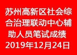 苏州高新区社会综合治理联动中心辅助人员笔试成绩公示