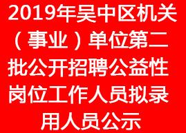 2019年吴中区机关(事业)单位第二批公开招聘公益性岗位工作人员拟录用人员公示