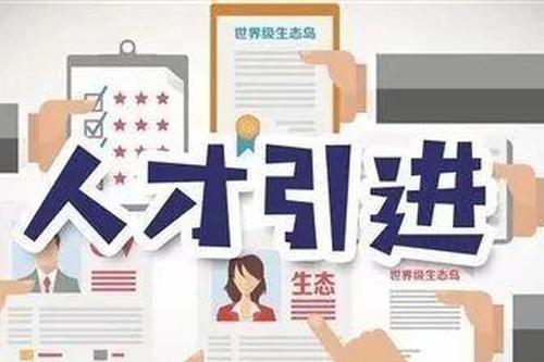 苏州吴中区人才引进落户拟通过名单