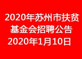 2020年苏州市扶贫基金会招聘公告