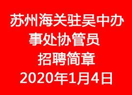 苏州海关驻吴中办事处协管员招聘简章