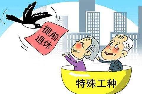 (2020年1月)特殊工种提前退休人员情况公示