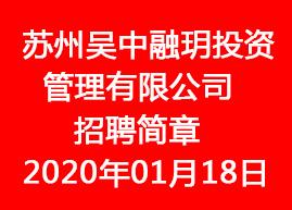 苏州吴中融玥投资管理有限公司招聘简章