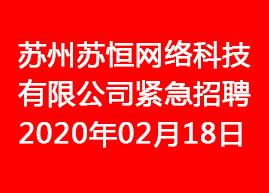 苏州苏恒网络科技有限公司紧急招聘