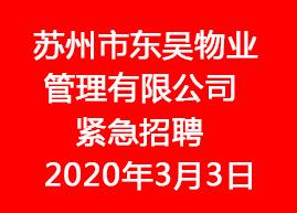 苏州市东吴物业管理有限公司紧急招聘