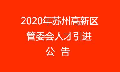 2020年苏州高新区管委会人才引进公告