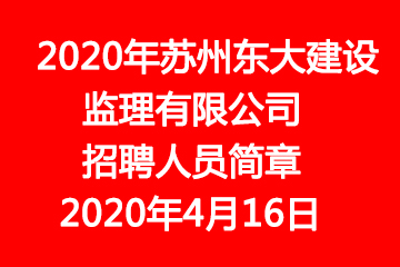 2020年苏州东大建设监理有限公司招聘人