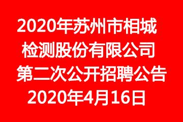 2020年苏州市相城检测股份有限公司第二次公开招聘公告