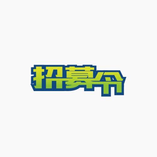 苏州市劳动就业管理服务中心公益性岗位招聘简章