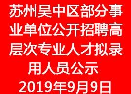 2019年苏州市吴中区部分事业单位公开招聘高层次专业人才拟录