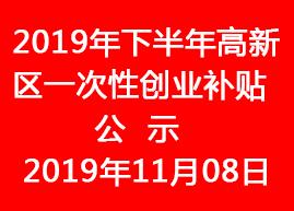2019年下半年高新区一次性创业补贴公示