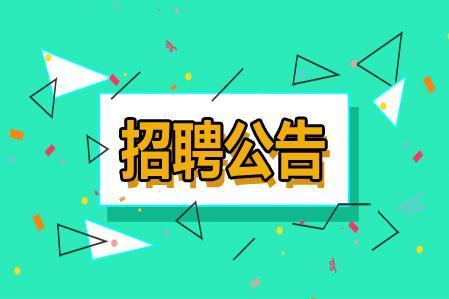 苏州市吴中区司法局2020年诉调对接人民调解员招聘公告