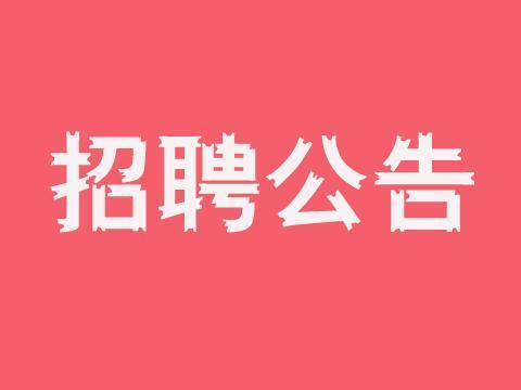 2020年姑苏区城市管理委员会公开招聘市容管理员简章