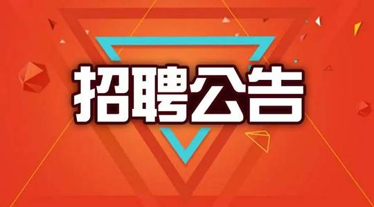 苏州高新区(虎丘区)新闻中心(融媒体中心)招聘公益性岗位工作人员简章