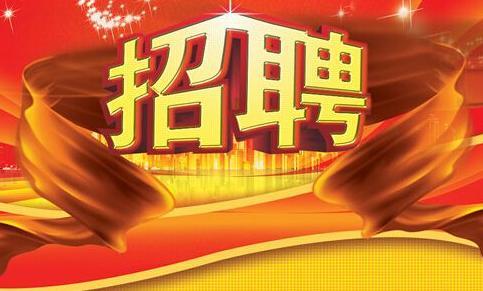 苏州市相城区属国有企业招聘人员简章