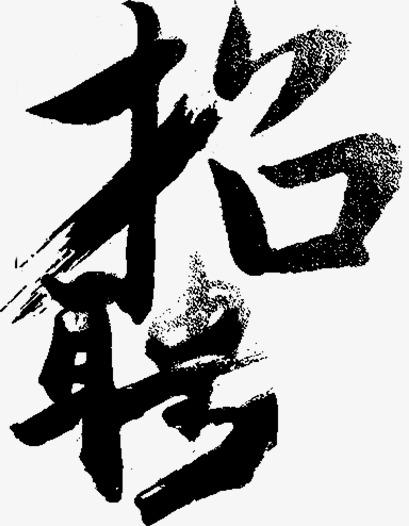 苏州市吴中城区建设发展有限公司公开招聘工作人员简章