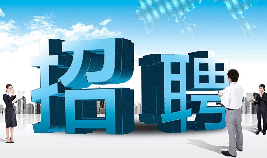 苏州技师学院公益性岗位招聘简章