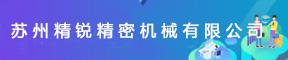 苏州精锐精密机械有限公司招聘信息