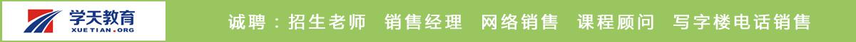 苏州学天教育科技有限公司招聘信息