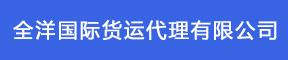 苏州全洋国际货运代理有限公司招聘信息