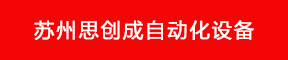 苏州思创成自动化设备有限公司招聘信息