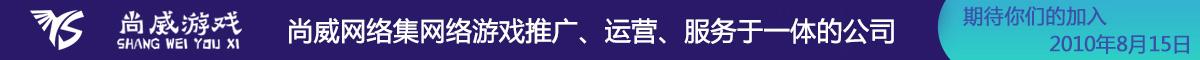 苏州尚威网络信息服务部招聘信息