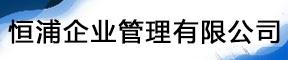 江苏恒浦企业管理有限公司招聘信息