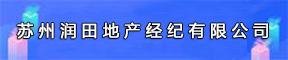 苏州润田地产经纪有限公司招聘信息