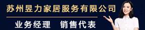 苏州昱力家居服务有限公司招聘信息