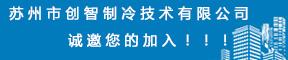 苏州市创智制冷技术有限公司招聘信息