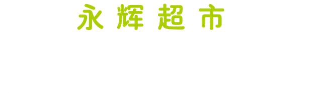 江苏永辉超市有限公司
