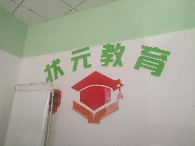 苏州高科状元文化艺术咨询服务有限公司