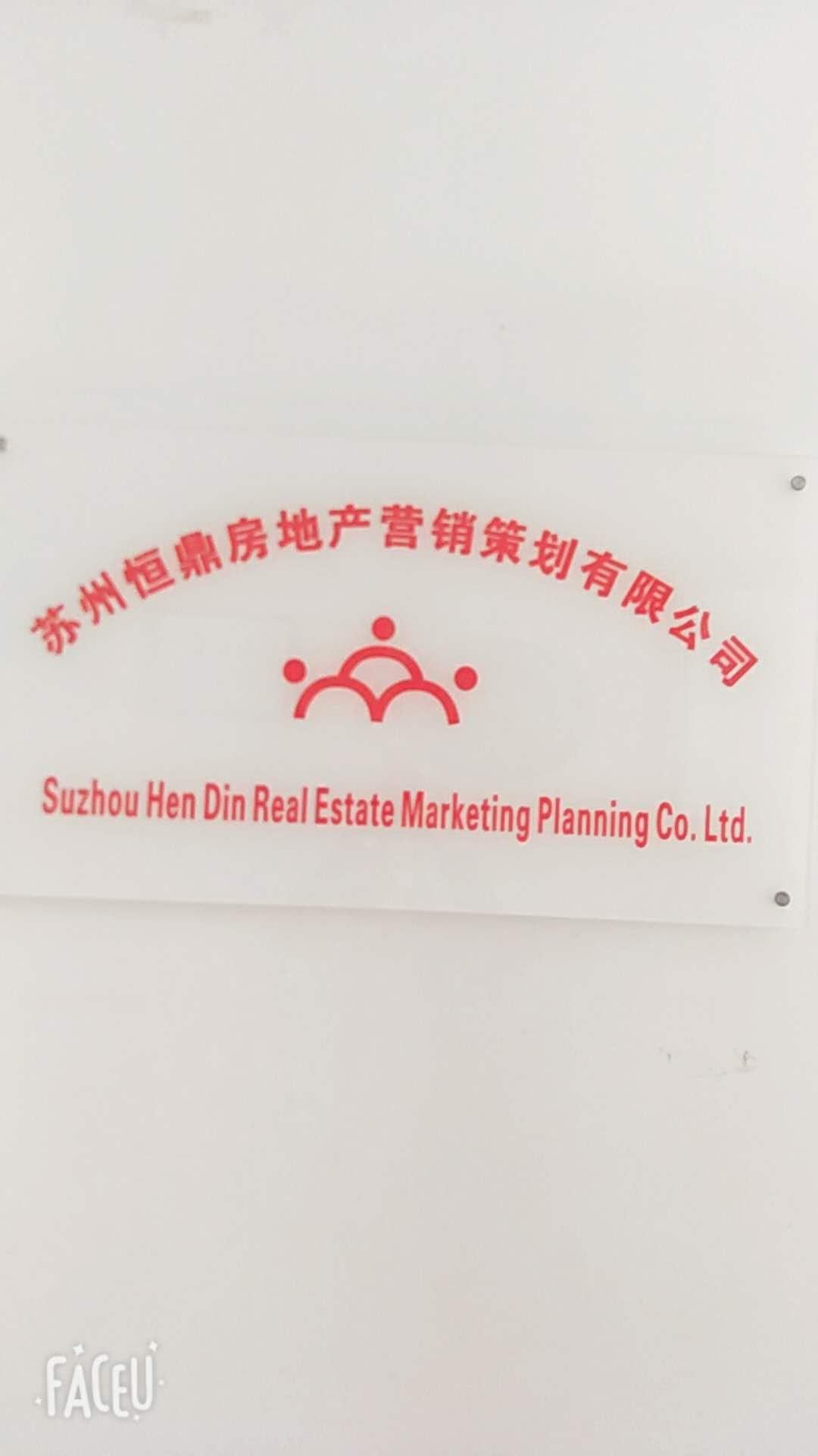 苏州恒鼎房地产营销策划有限公司