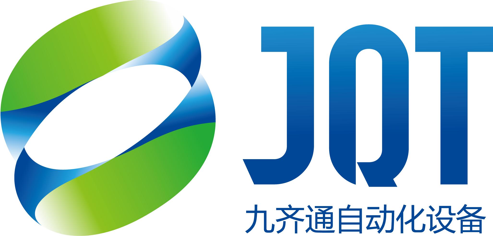 苏州九齐通自动化设备有限公司