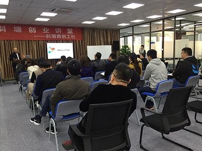 """2017年11月苏州斜塘青创工社开办""""中国企业人才激励""""课程"""