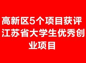 苏州高新区5个项目获评江苏省大学生优秀创业项目