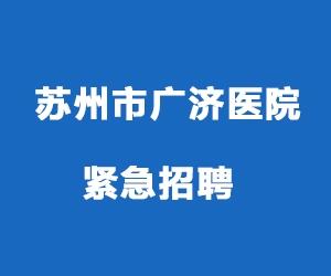 2017年苏州市广济医院紧急招聘公告
