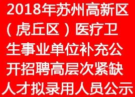 2018年苏州高新区(虎丘区)医疗卫生事业单位补充公开招聘高