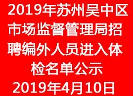 2019年苏州吴中区市场监督管理局招聘编外人员进入体检名单公