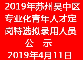 2019年苏州吴中区专业化青年人才定岗特选拟录用人员公示