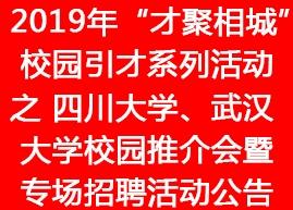 """2019年""""才聚相城""""校园引才系列活动之 四川大学、武汉大学"""